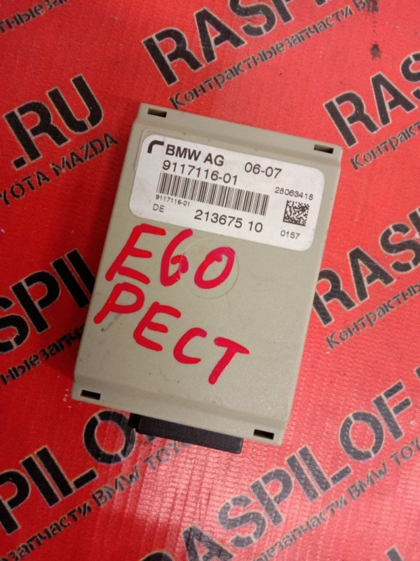 Блок управления Bmw 5-Series E60 N52B25 2009