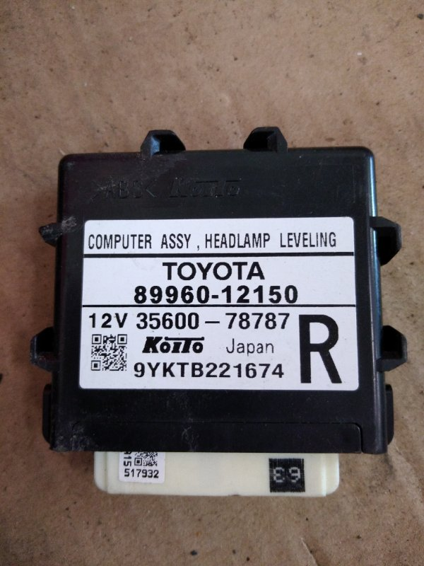 Блок управления Toyota Corolla Fielder ZRE144 2ZR-FE 2010