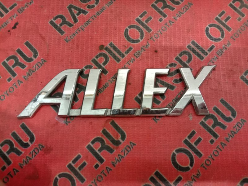 Эмблема Toyota Allex NZE121 1NZ-FE 2003 задняя