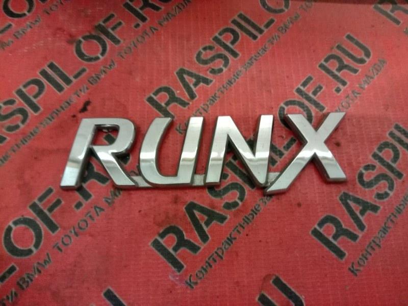 Эмблема Toyota Corolla Runx ZZE122 1ZZ-FE 2003 задняя
