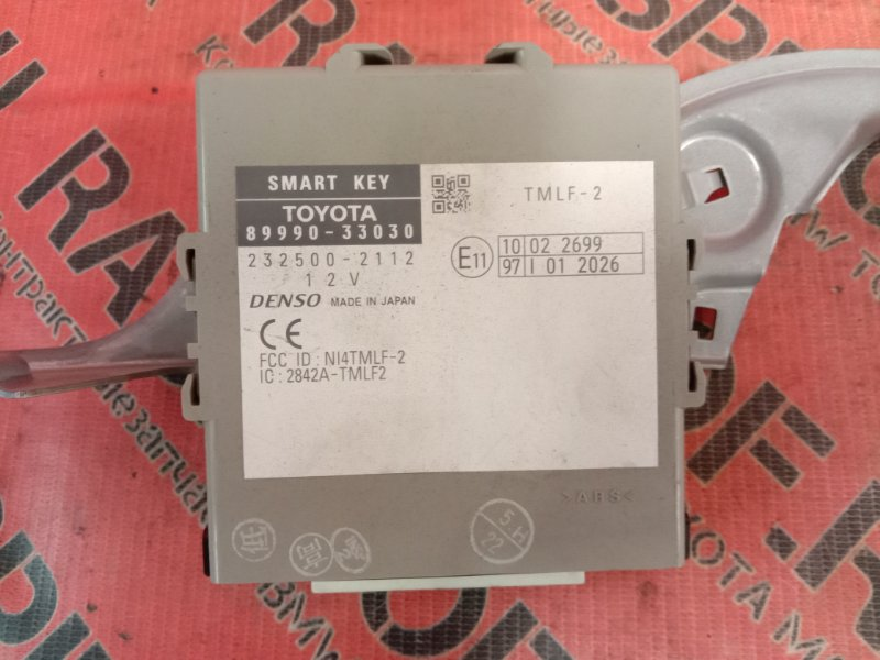 Блок управления Toyota Camry ACV40 2AZ-FE 2006