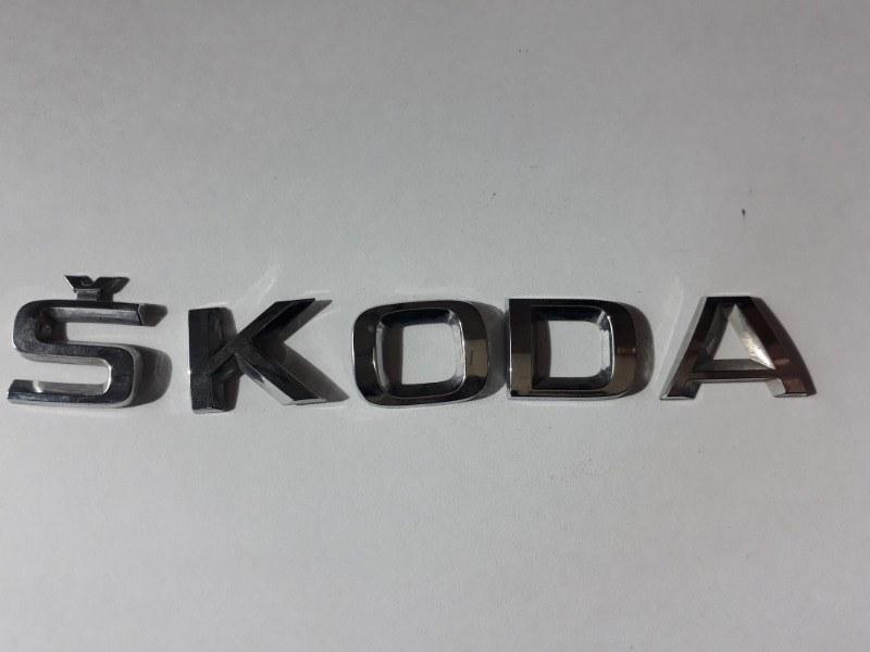 Эмблема на крышку багажника Skoda Fabia 5J2 CGPA 2010