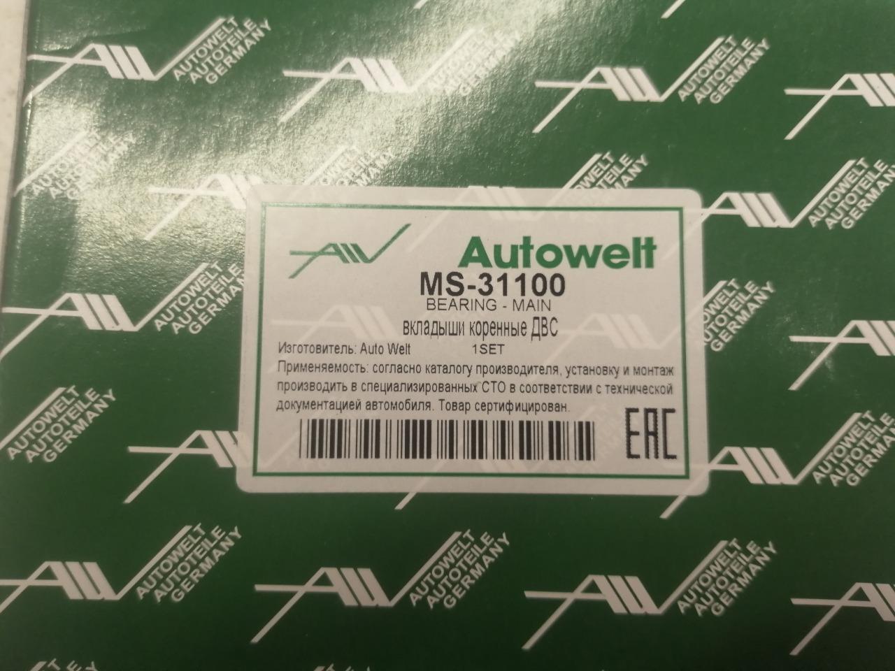 Вкладыши коренные Mazda Axela BK3P LFVDS 2003