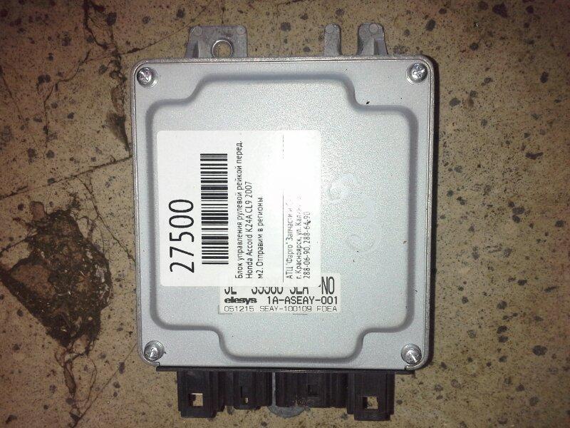 Блок управления рулевой рейкой Honda Accord CL9 K24A 2007 передний
