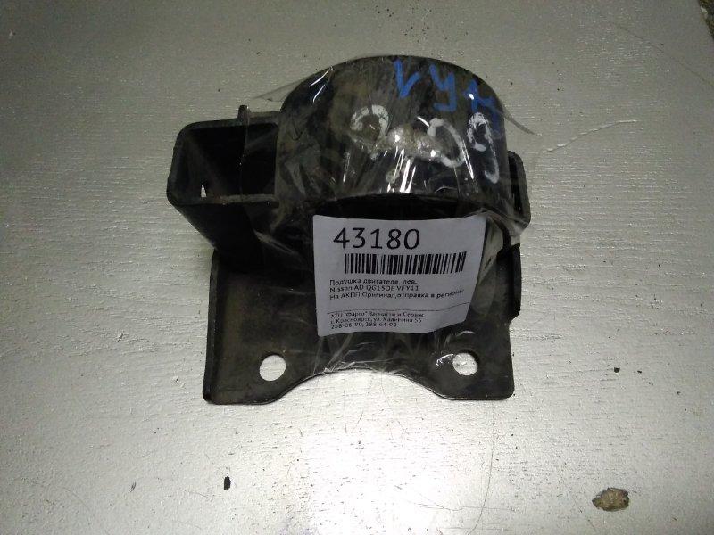 Подушка двигателя Nissan Ad VFY11 QG15DE левая