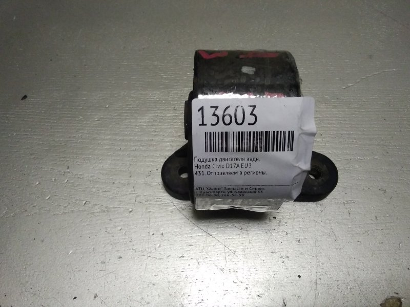 Подушка двигателя Honda Civic EU3 D17A задняя
