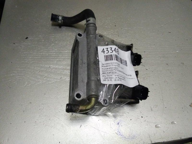 Заслонка дроссельная Mitsubishi Dingo CQ2A 4G15