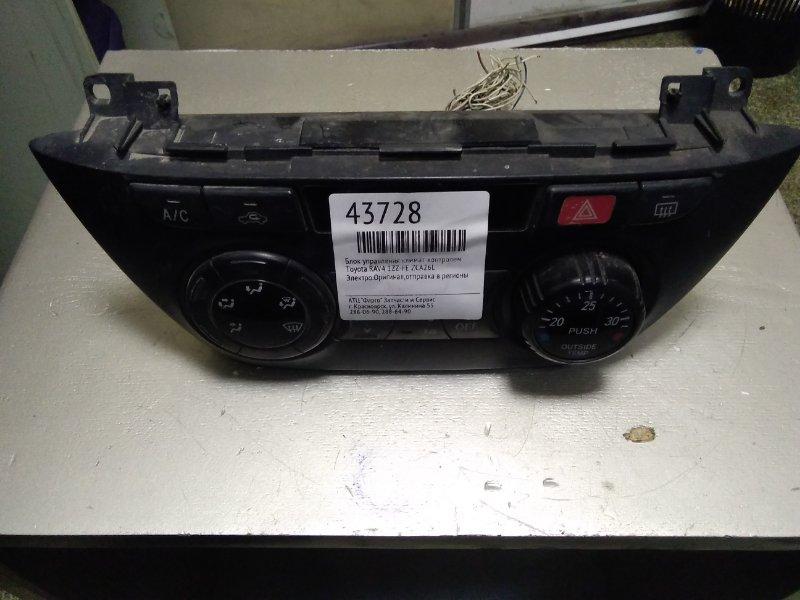 Блок управления климат-контролем Toyota Rav4 ZCA21L 1ZZ-FE