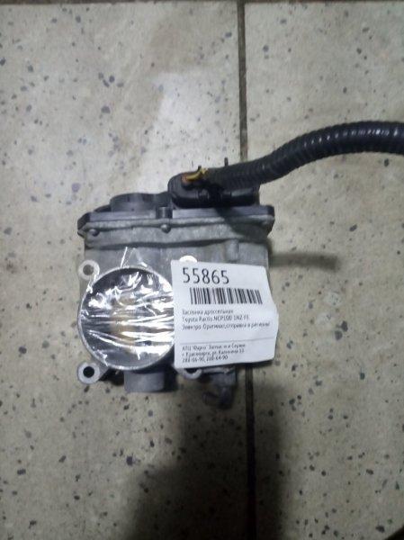 Заслонка дроссельная Toyota Ractis NCP100 1NZ-FE