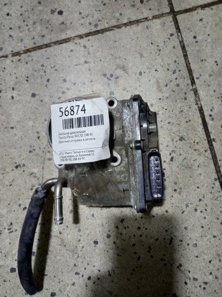 Заслонка дроссельная Toyota Passo NGC30 1NR-FE