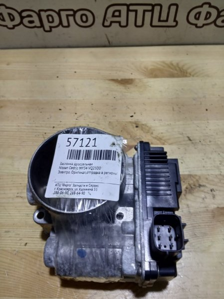 Заслонка дроссельная Nissan Cedric MY34 VQ25DD