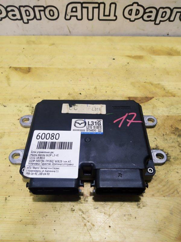 Блок управления двс Mazda Atenza GG3P L3-VE