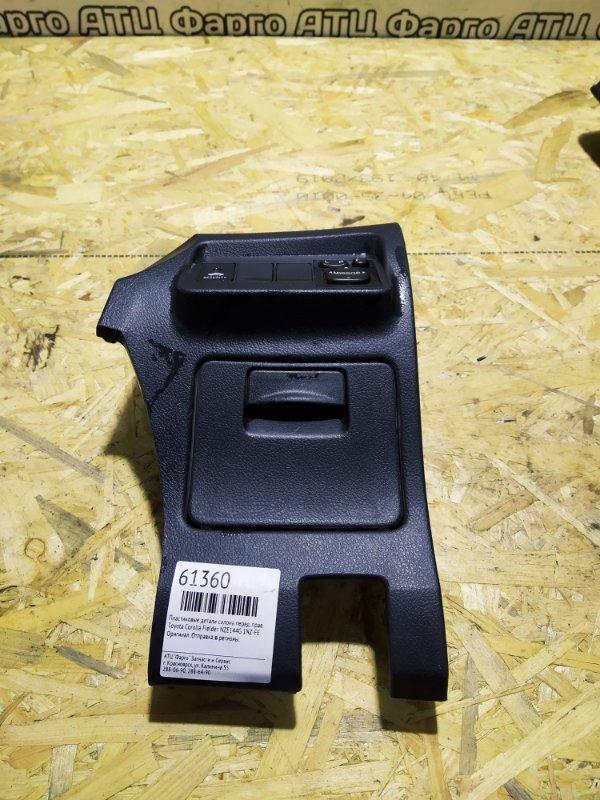 Пластиковые детали салона Toyota Corolla Fielder NZE144G 1NZ-FE переднее правое