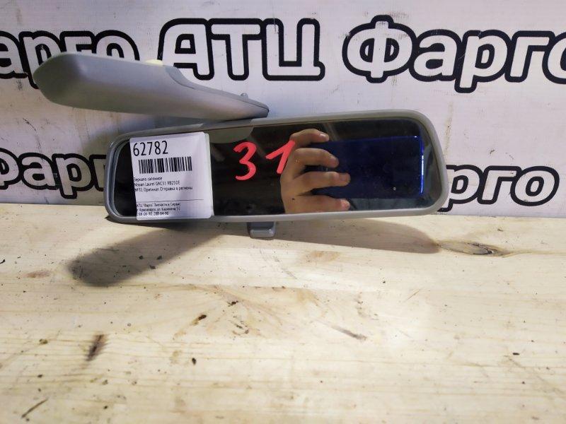 Зеркало салонное Nissan Laurel GNC35 RB25DE