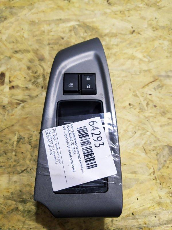 Блок управления стеклоподъемниками Honda Accord CU2 K24A