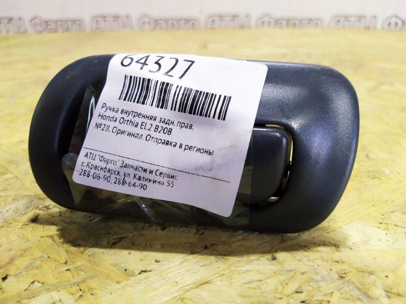 Ручка внутренняя Honda Orthia EL2 B20B задняя правая