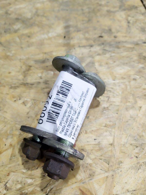 Болт регулировочный Mazda Capella GW8W FP-DE задний