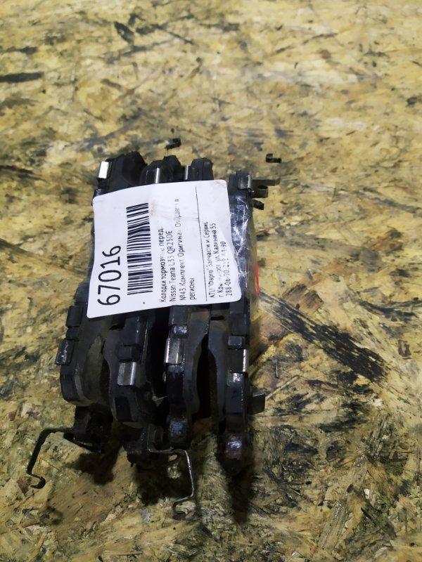 Колодки тормозные Nissan Teana L33 QR25DE передние