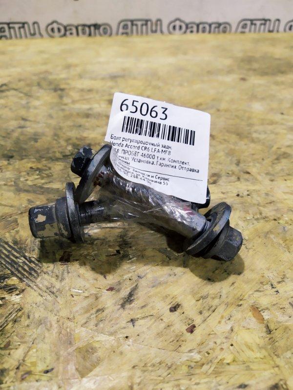 Болт регулировочный Honda Accord CR6 LFA-MF8 задний