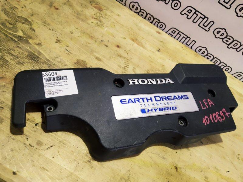 Крышка на двигатель декоративная Honda Accord CR6 LFA-MF8