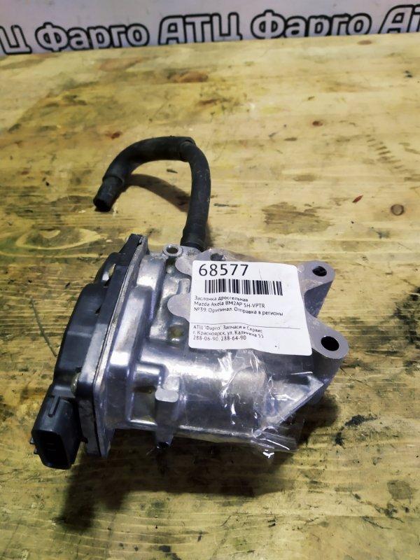 Заслонка дроссельная Mazda Axela BM2AP SH-VPTR