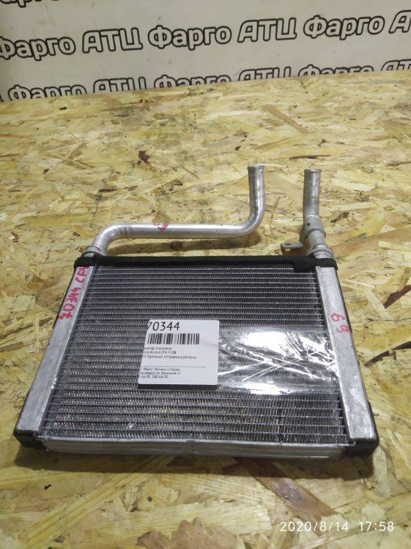 Радиатор отопителя Honda Accord CF4 F20B