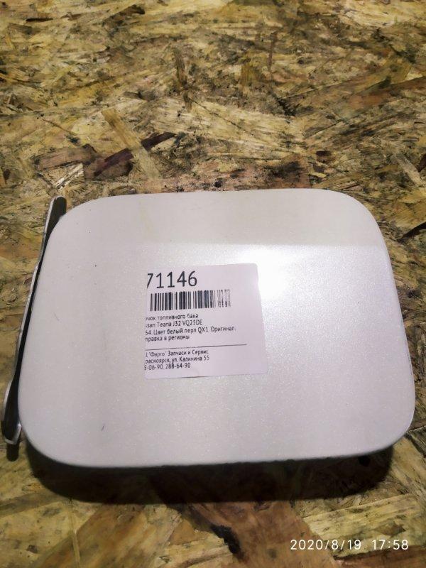 Лючок топливного бака Nissan Teana J32 VQ25DE
