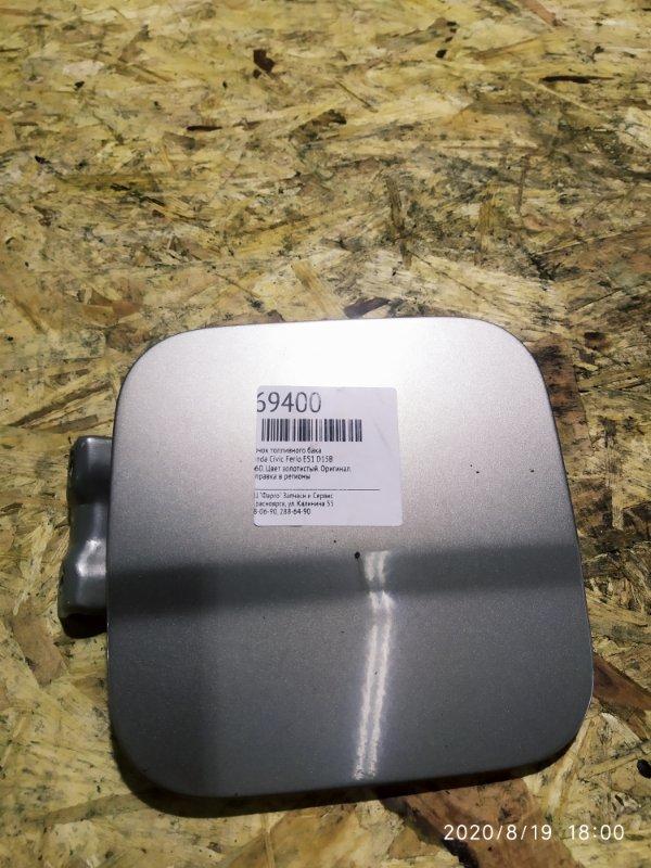 Лючок топливного бака Honda Civic Ferio ES1 D15B