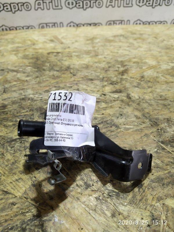 Кран отопителя Honda Civic Ferio ES1 D15B