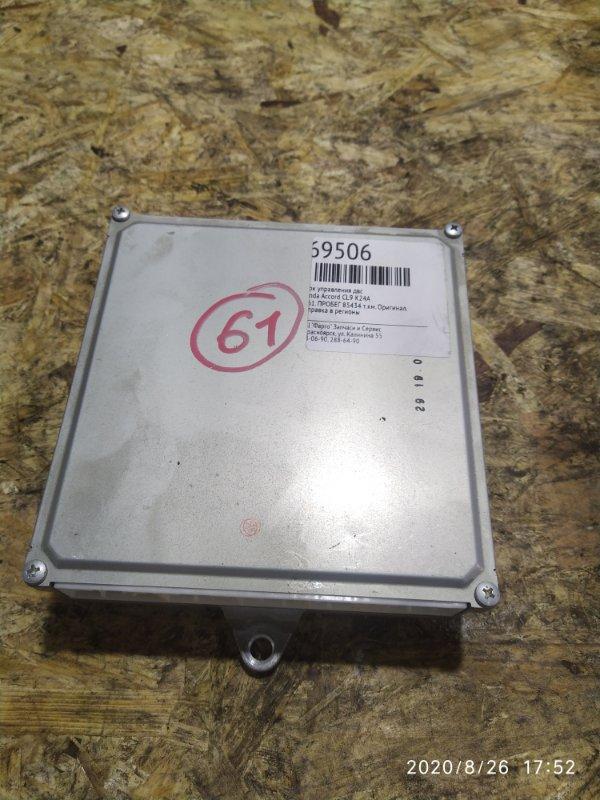 Блок управления двс Honda Accord CL9 K24A