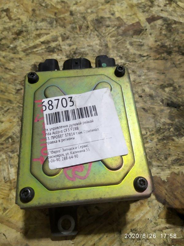 Блок управления рулевой рейкой Honda Accord CF3 F18B