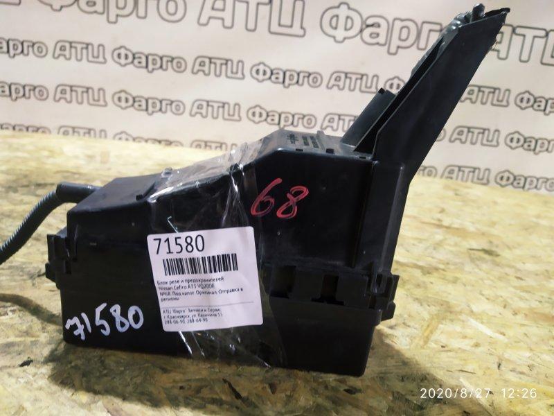 Блок реле и предохранителей Nissan Cefiro A33 VQ20DE
