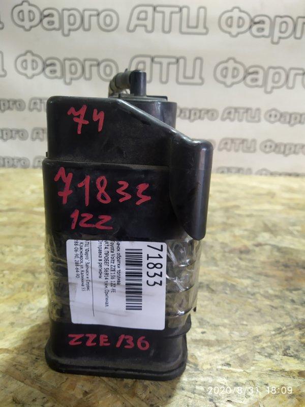 Бачок обратки топлива Toyota Voltz ZZE136 1ZZ-FE