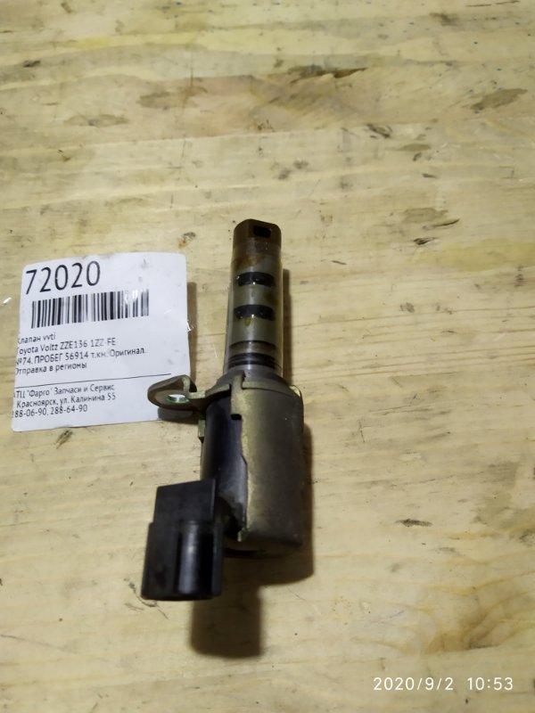Клапан vvti Toyota Voltz ZZE136 1ZZ-FE