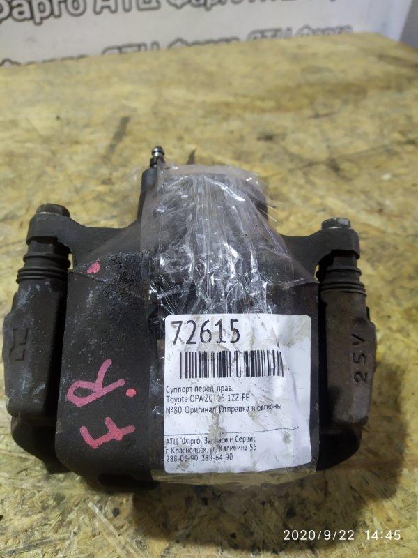 Суппорт Toyota Opa ZCT15 1ZZ-FE передний правый