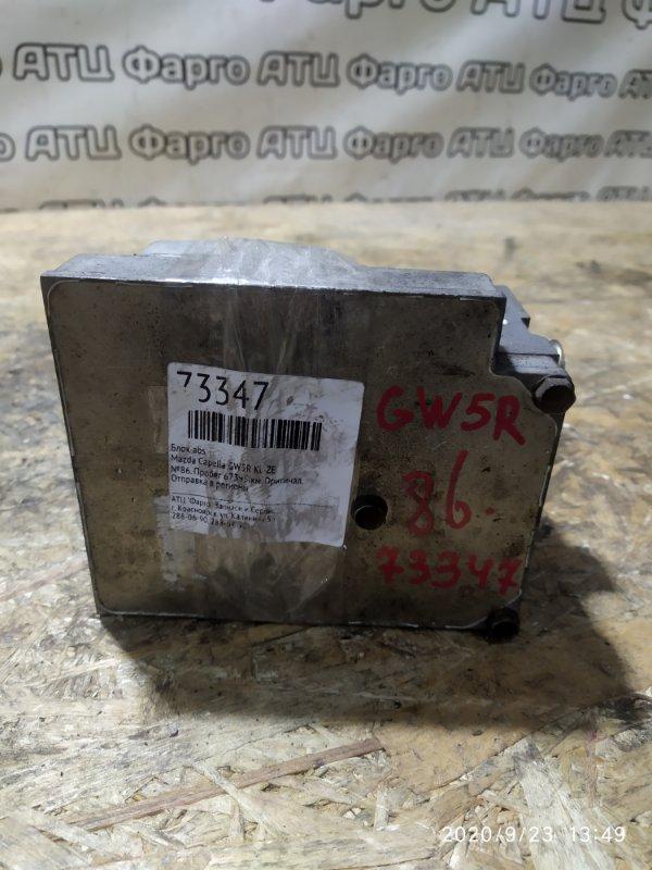 Блок abs Mazda Capella GW5R KL-ZE