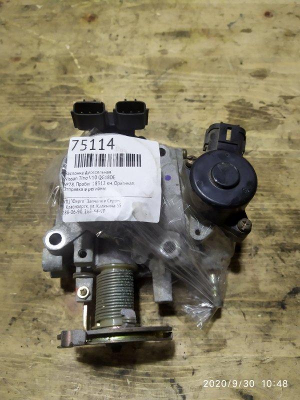 Заслонка дроссельная Nissan Tino V10 QG18DE