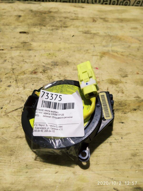 Шлейф-лента аирбага Mazda Capella GW8W FP-DE