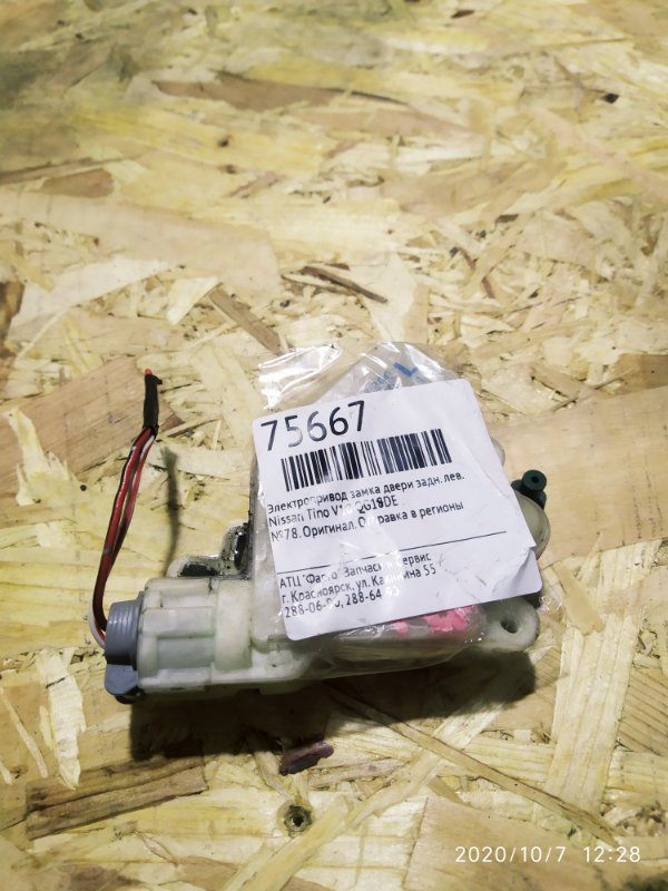 Электропривод замка двери Nissan Tino V10 QG18DE задний левый