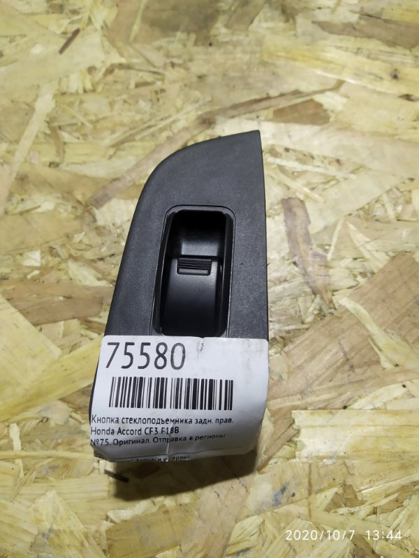Кнопка стеклоподъемника Honda Accord CF3 F18B задняя правая