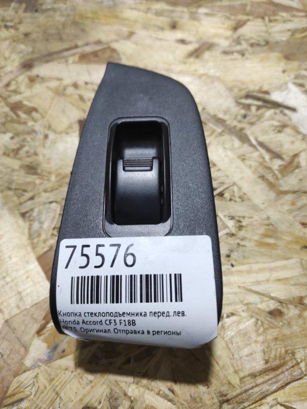 Кнопка стеклоподъемника Honda Accord CF3 F18B передняя левая
