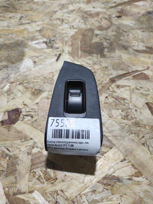 Кнопка стеклоподъемника Honda Accord CF3 F18B задняя левая