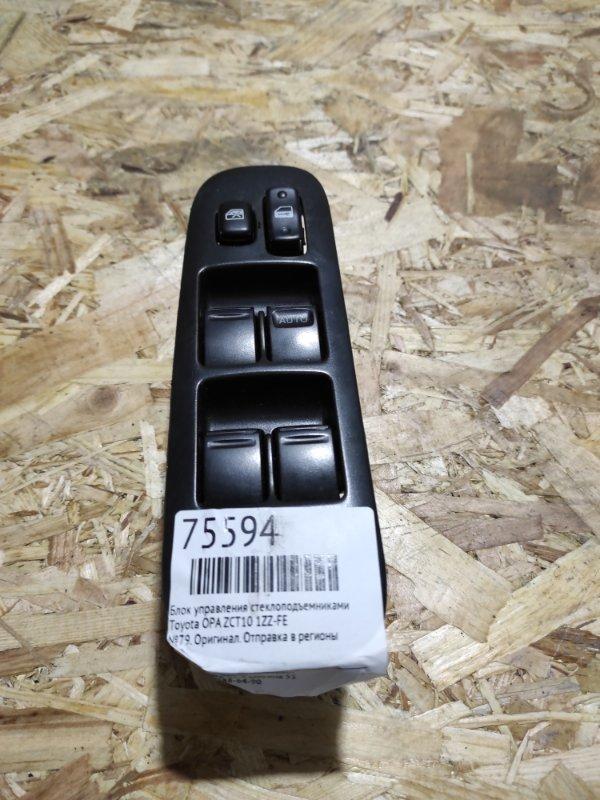Блок управления стеклоподъемниками Toyota Opa ZCT10 1ZZ-FE
