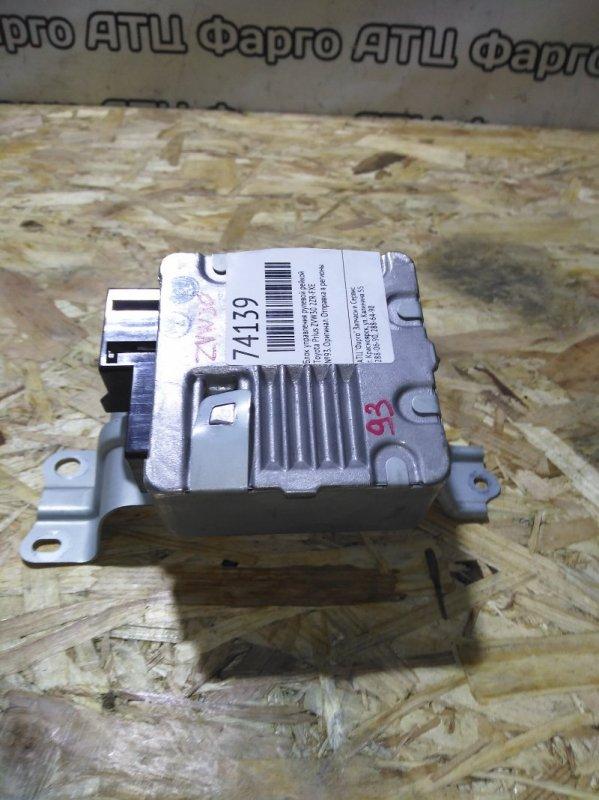 Блок управления рулевой рейкой Toyota Prius ZVW30 2ZR-FXE