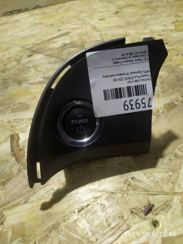 Кнопка старт-стоп Toyota Prius ZVW30 2ZR-FXE