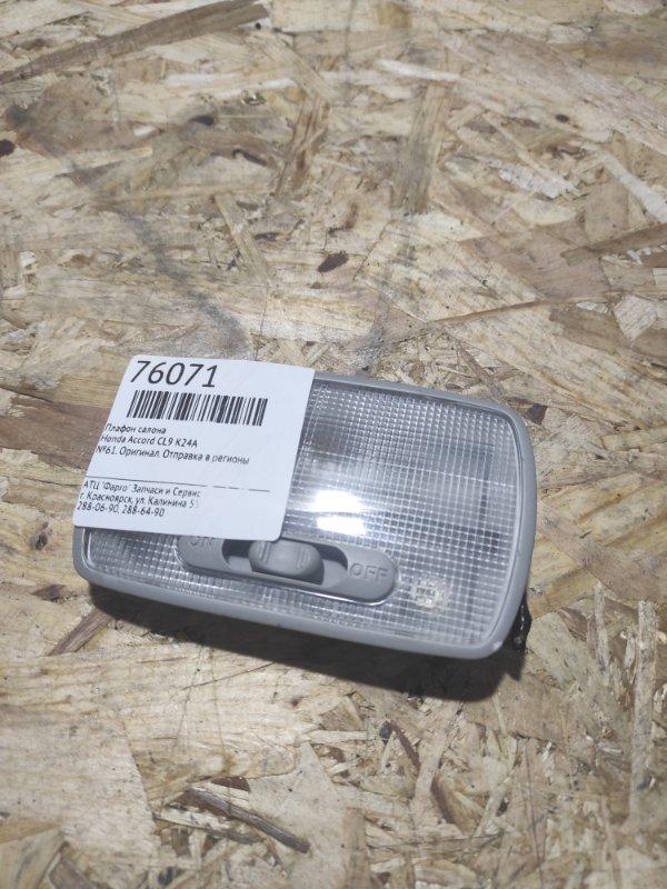Плафон салона Honda Accord CL9 K24A