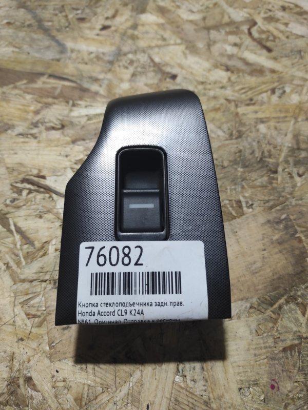 Кнопка стеклоподъемника Honda Accord CL9 K24A задняя правая