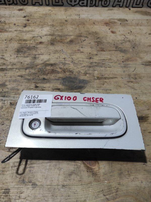 Ручка наружная Toyota Chaser GX100 1G-FE передняя правая