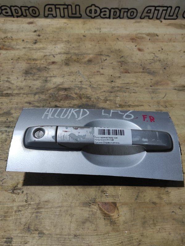 Ручка наружная Honda Accord CF3 F18B передняя правая