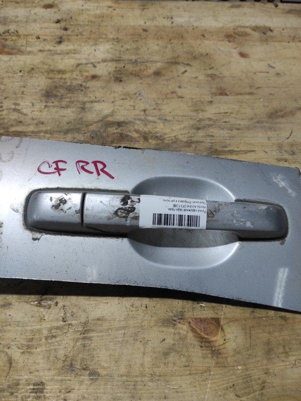 Ручка наружная Honda Accord CF3 F18B задняя правая